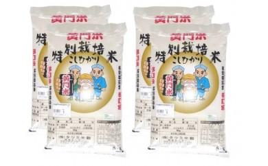 【3ヵ月頒布会】「黄門米」特別栽培米 コシヒカリ白米20kg(5kg×4袋)全3回