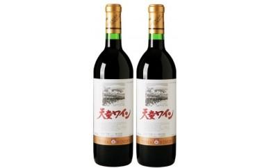 C005 天童ワイン赤セット