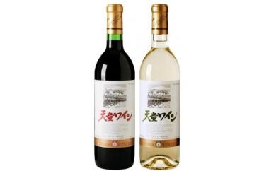 C004 天童ワイン赤白セット