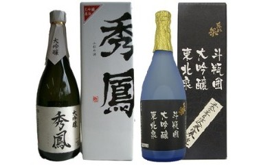 C042 清酒大吟醸セットC4