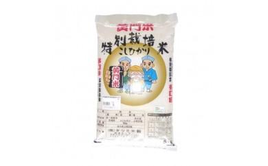 ACT01 「黄門米」特別栽培米 コシヒカリ白米5kg
