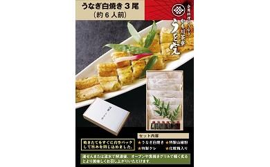 20S44うなぎ白焼(3尾)