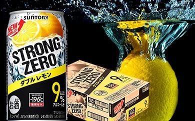 サントリー ストロングゼロ ダブルレモン 350ml × 1ケース (24本)