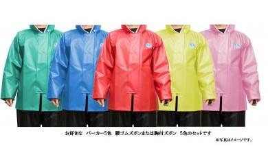 U011<純国産雨合羽>お好きな色でスーパー戦隊!? プロ仕様水産雨合羽5組セット(限定5名)【700p】