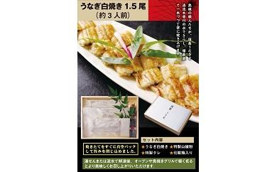 10S78うなぎ白焼(1.5尾)