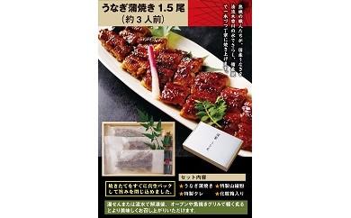 10S77うなぎ蒲焼(1.5尾)