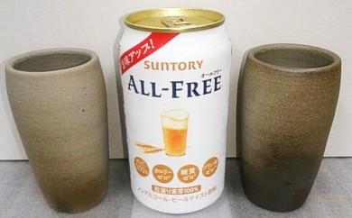 [№5735-0109]寒風焼ビアカップ2個とオールフリー10本セット