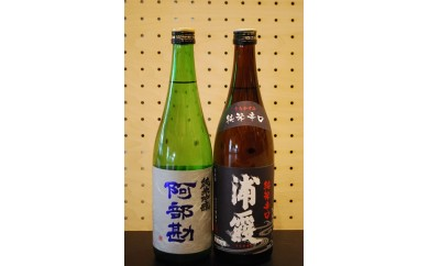 相原酒店 塩竈飲み比べセット 四合瓶