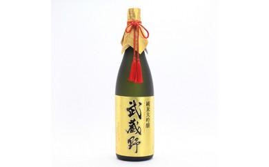 純米大吟醸 武蔵野 1.8L 1本【1019661】