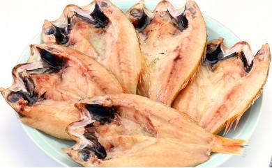 [№5941-0126]食べ応え抜群の特大サイズ限定入荷!人気の高級魚のどぐろ一夜干し 約200g×5尾入り