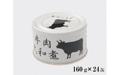 No.049 牛肉大和煮缶詰 計24缶 / 惣菜 おつまみ 甘辛 保存食 大阪府 特産