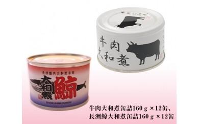 No.051 牛肉大和煮缶・長洲鯨缶詰(計24缶)セット