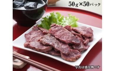 No.068 鯨ハム 計50P