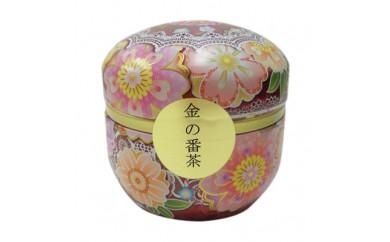 冬虫夏草入りごぼう茶 ・金の番茶セット_M049-003
