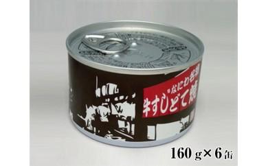No.006 牛すじどて焼き缶詰 計6缶