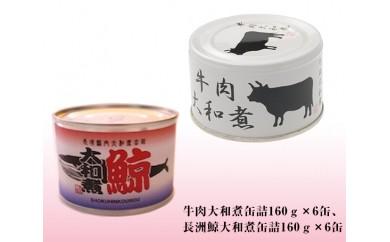 No.027 牛肉大和煮缶・長洲鯨缶詰(計12缶)セット