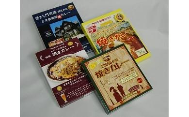 A002 【おいしい!】門司港焼きカレー食べくらべセット