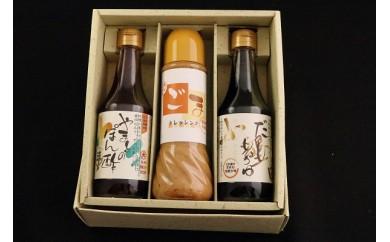 AB-11.【お台所で重宝する万能調味料】 奈良まほろば しょうゆ・ポン酢・ごまドレ 3本セット