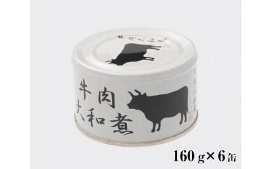 No.003 牛肉大和煮缶詰 計6缶