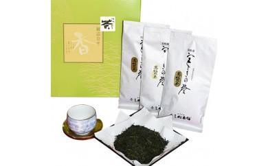 i56 ふる郷の自然を味わう特選緑茶「誉」セット【1033979】