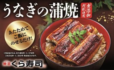 D-15.うなぎの蒲焼30切セット【無添くら寿司】