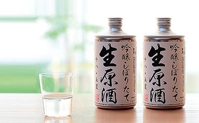 B-7 鳴門鯛吟醸しぼりたて生原酒 2缶