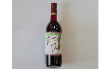 No.038 サバーファームワイン赤 720ml