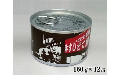 No.028 牛すじどて焼き缶詰 計12缶 / 惣菜 おつまみ 大阪府 名物