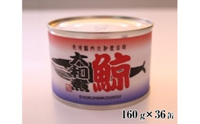 No.064 鯨大和煮缶詰 計36缶