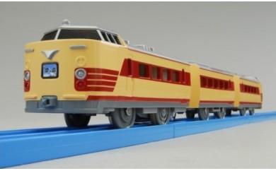 A235 プラレール485系特急電車