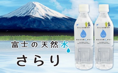0050-22-01.富士の天然水さらり7ケース(500mL×168本)4回お届けコース