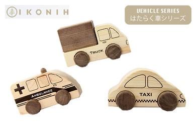 AE-3.【檜のおもちゃ】 はたらく車シリーズ
