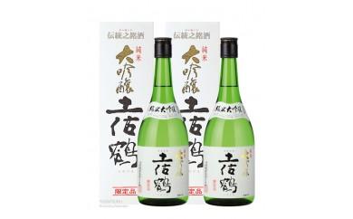 K-12◆土佐鶴の銘酒「純米大吟醸」720ml×2本