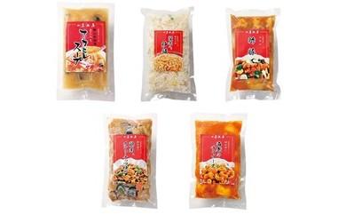 G016 小倉飯店 中華料理グルメセットA