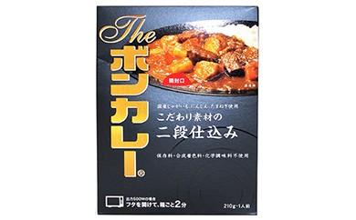 D-12 Theボンカレー 10食