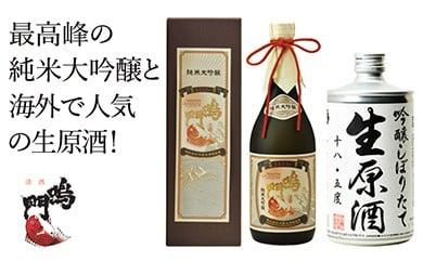 E-6 鳴門鯛 純米大吟醸セット