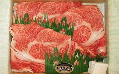 G-2 すだち牛黒毛和牛(すき焼用)1.2kg