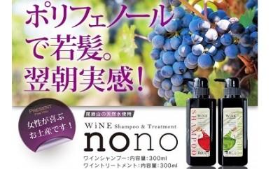 A128 【女性必見!!】ワインシャンプー「nono」