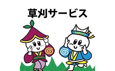 I-11 空き家・草刈サービス