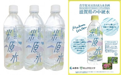 [№5694-0145]オリジナルペットボトル「米原水」24本