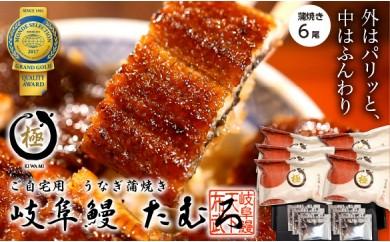 """57 岐阜鰻たむろ """"極""""(ご自宅用 蒲焼き6尾)肝焼付き"""