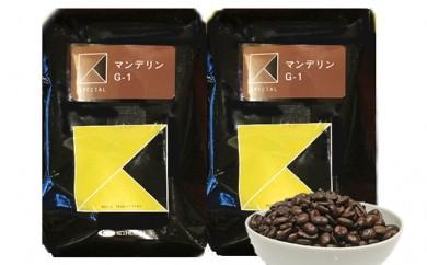 [№5696-3220]マンデリンG1  400g(豆タイプ)
