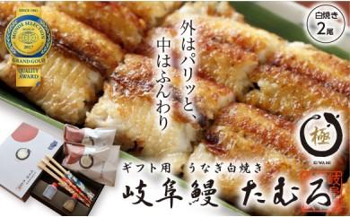 """54 岐阜鰻たむろ """"極""""(ギフト用 白焼き2尾)"""