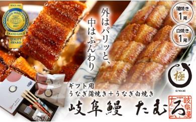"""53 岐阜鰻たむろ """"極""""(ギフト用 白焼き1尾+蒲焼き1尾)"""