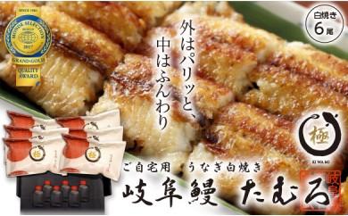 """58 岐阜鰻たむろ """"極""""(ご自宅用 白焼き6尾)肝焼付き"""