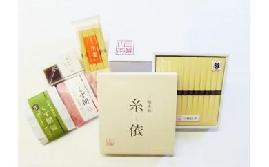 A-39.【老舗ブランドの人気品】 三輪山本 詰め合わせ