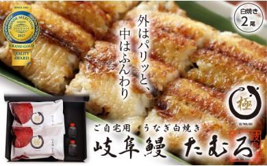 """47 岐阜鰻たむろ """"極""""(ご自宅用 白焼き2尾)"""