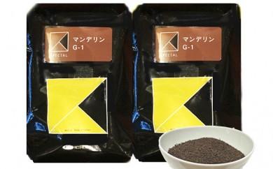 [№5696-3228]マンデリンG1  400g(挽き豆タイプ)