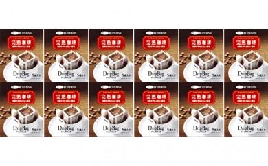 [№5696-3213]珈琲館ドリップバッグ完熟珈琲12箱(60杯分)セット