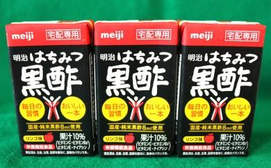 [№5745-0421]明治 はちみつ黒酢 125ml 36本